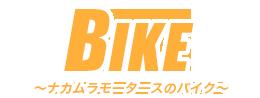 バイク販売